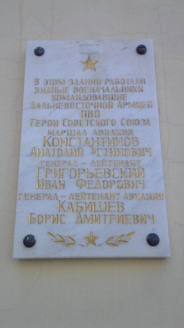Мемориальная доска Героям Советского Союза