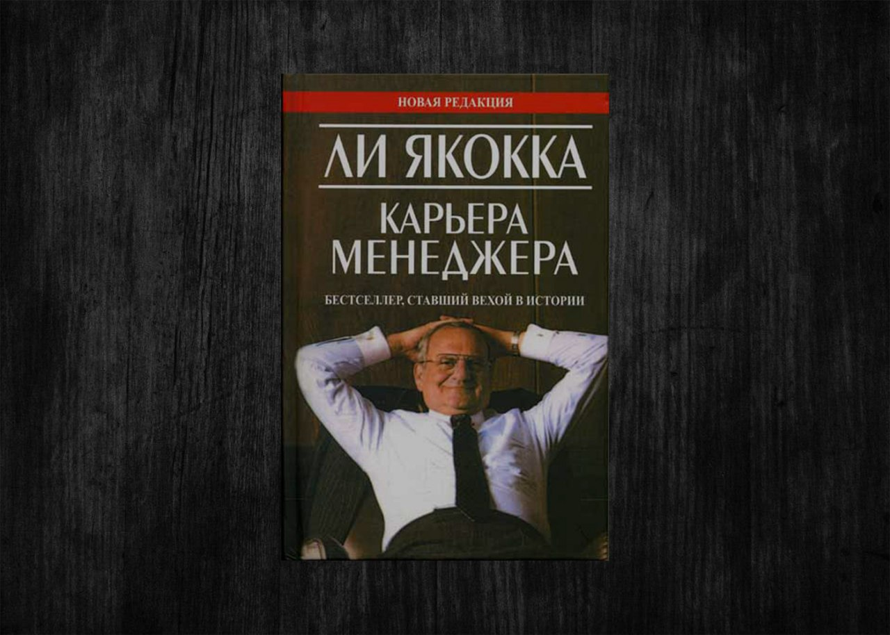 lee iacocca career of the manager Lee iacocca ideas , you , brilliant , your , get , them my father always used to say that when you die, if you've got five real friends, then you've had a great life.
