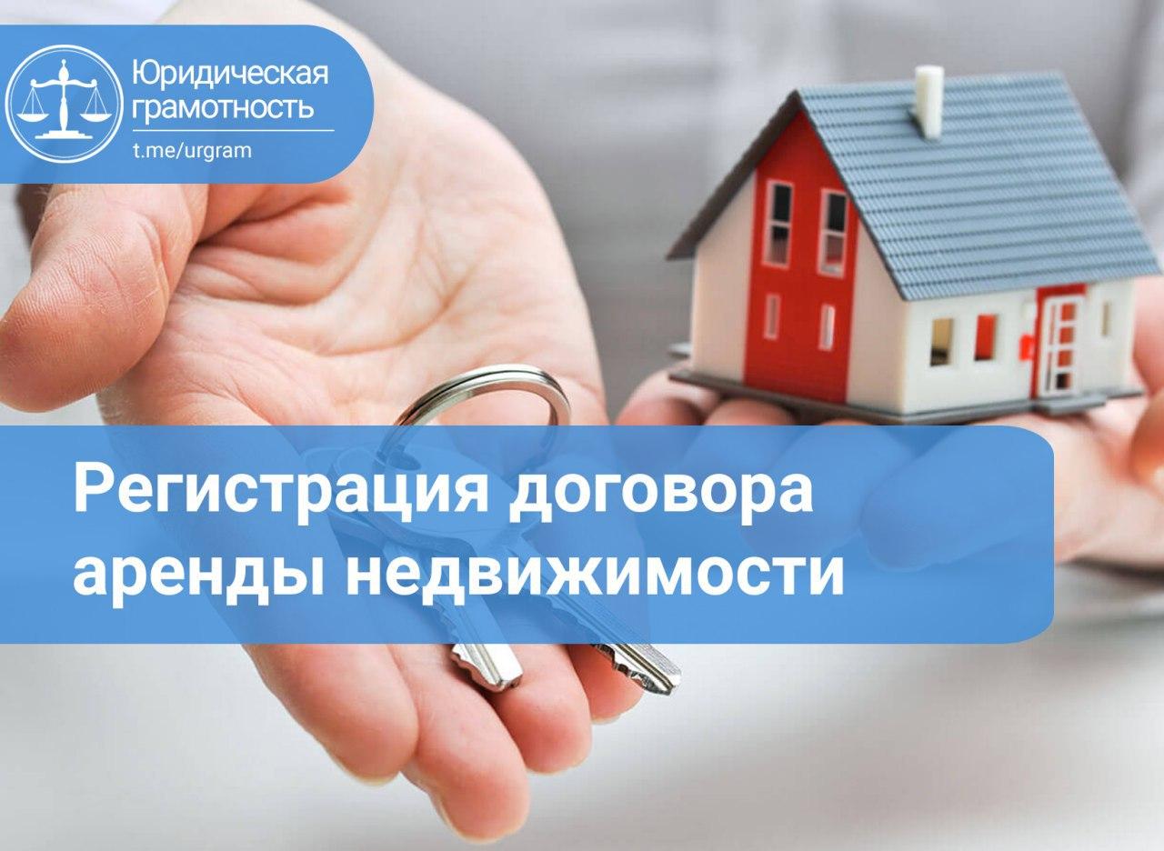 хочешь сделки аренды недвижимости регистрируются обратил