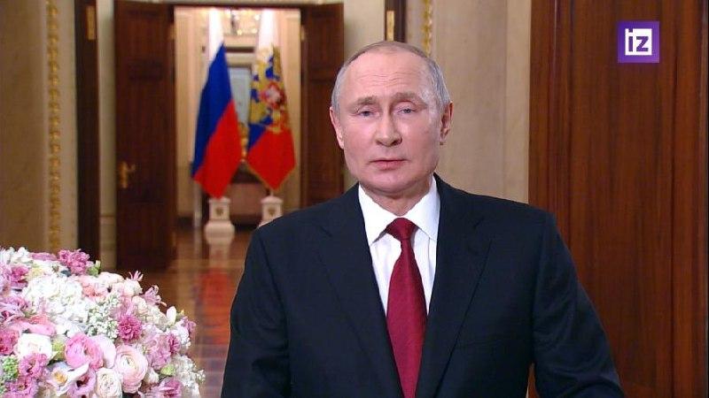 Путин поздравил женщин с 8 Марта (2021)