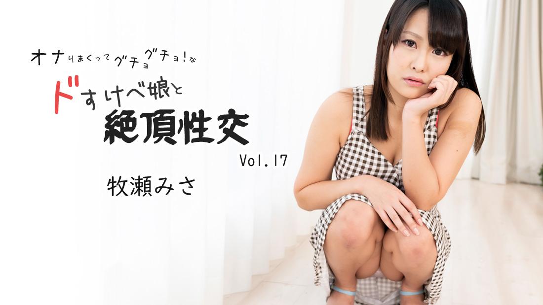 HEYZO-2496 オナりまくってグチョグチョ!なドすけべ娘と絶頂性交Vol.17