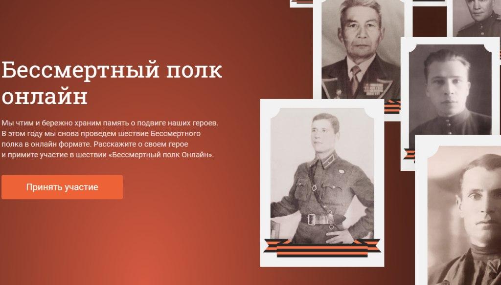 9 мая акция «Бессмертный полк» в Хабаровске пройдет в онлайн-формате