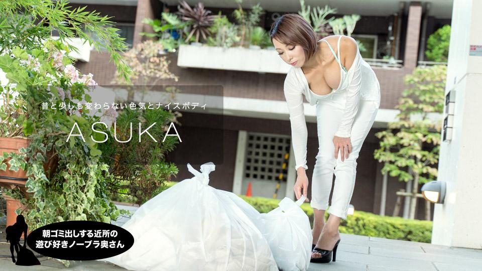 033120_993 朝ゴミ出しする近所の遊び好きノーブラ奥さん ASUKA