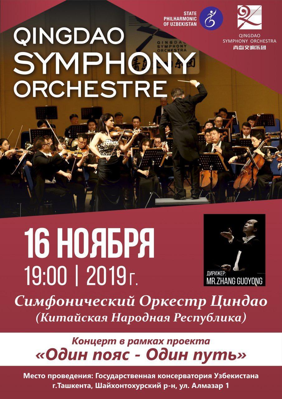 КОНЦЕРТ Симфонического оркестра Циндао