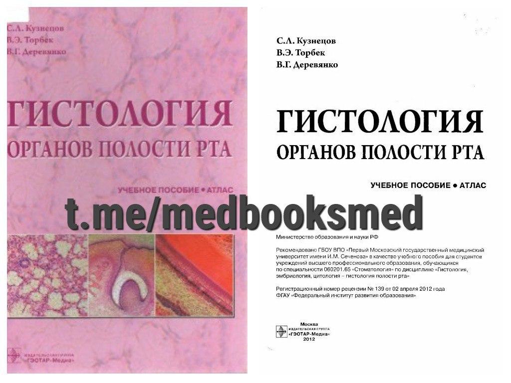 Быков цитология и общая гистология скачать pdf