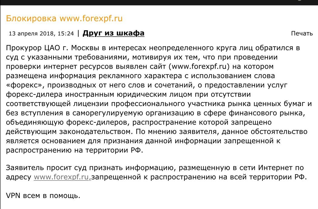Форекс новости от forexpf такая работа смотреть онлайн 1 серия