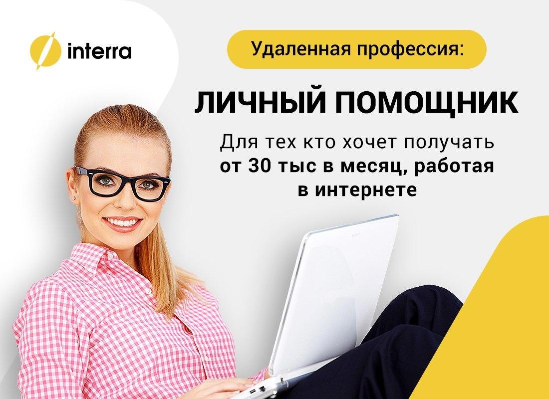 личный помощник удаленно работа москва
