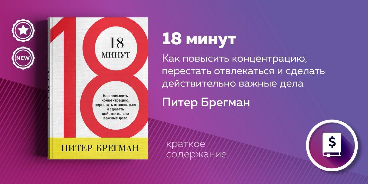 18 МИНУТ ПИТЕР БРЕГМАН АУДИОКНИГА СКАЧАТЬ БЕСПЛАТНО
