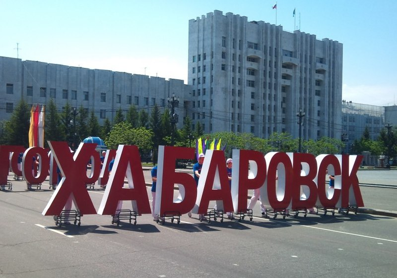 Хабаровску пообещали День города