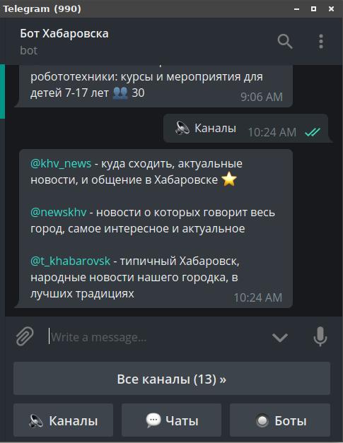 Обновления в Telegram
