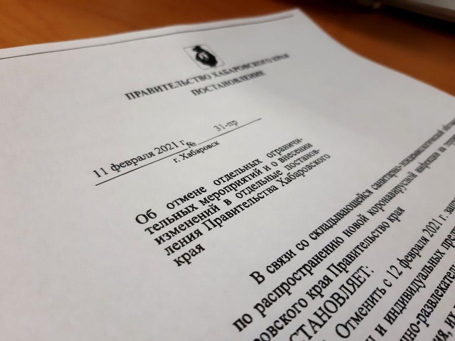 В Хабаровском крае очередные послабления «антиковидных» ограничений