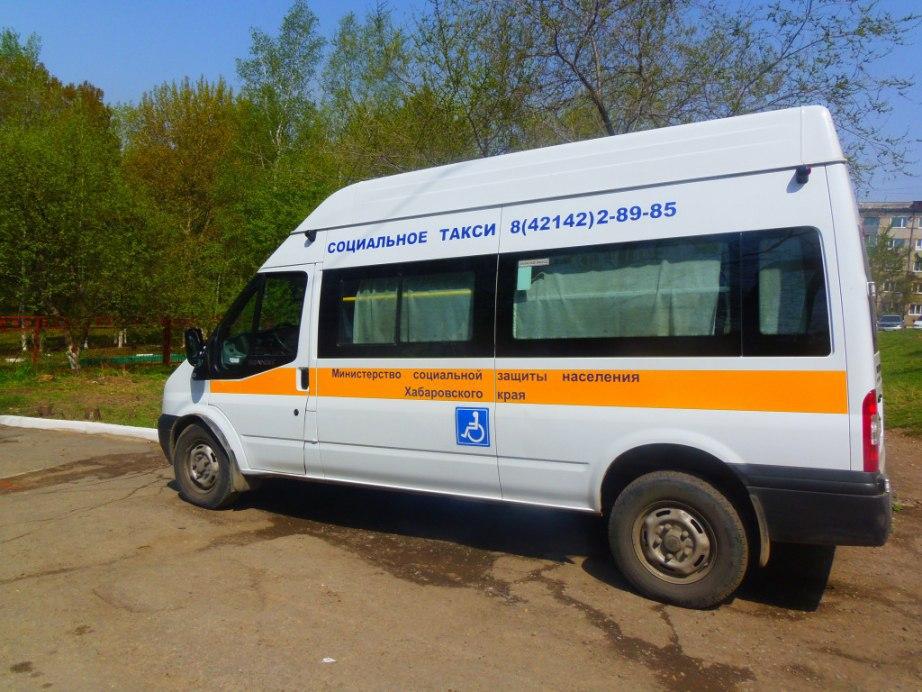 «Социальное такси» в Хабаровске