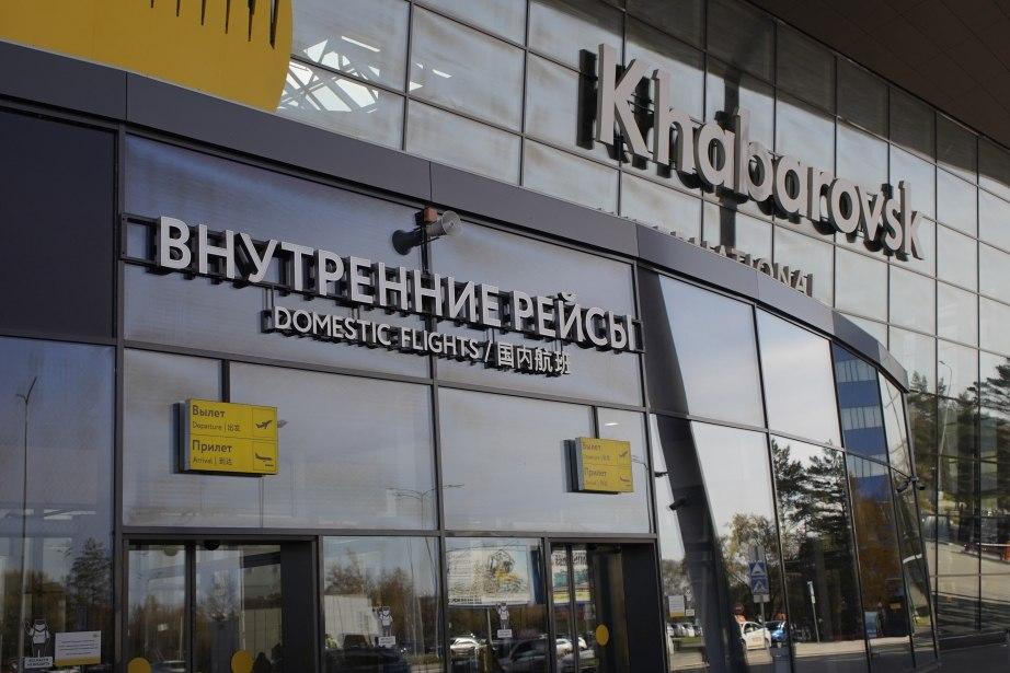 Новый рейс Хабаровск-Шахтерск запустила компания «Хабаровские авиалинии»