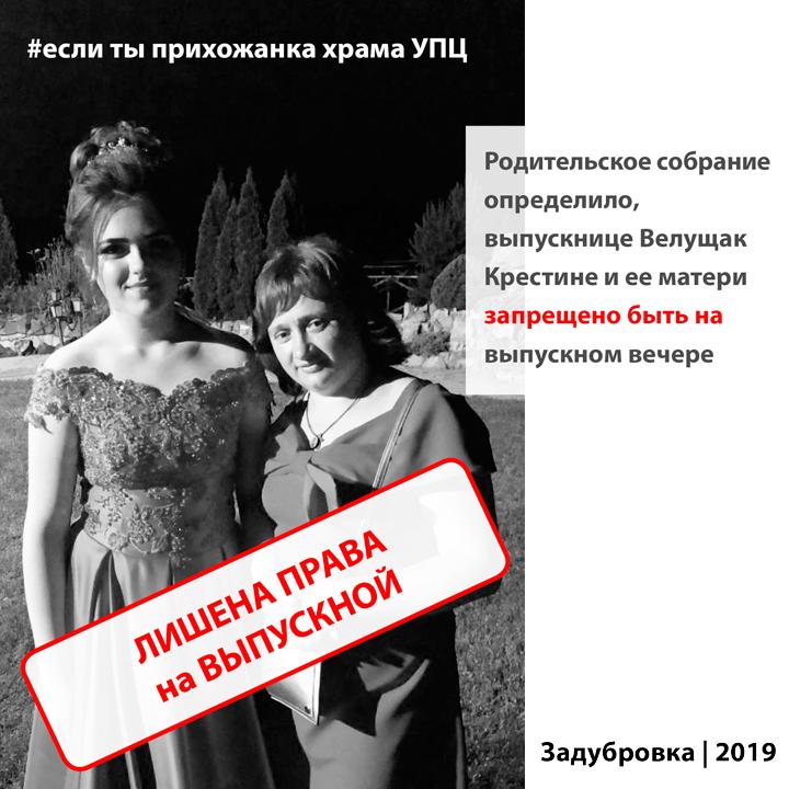 Обыкновенный фашизм: активисты ПЦУ запретили выпускнице - прихожанке УПЦ приходить на выпускной