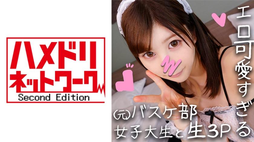 [HMDN-269] ことみちゃん20才 3P串刺しハメ潰し☆元バスケ部の健康的な肉体美