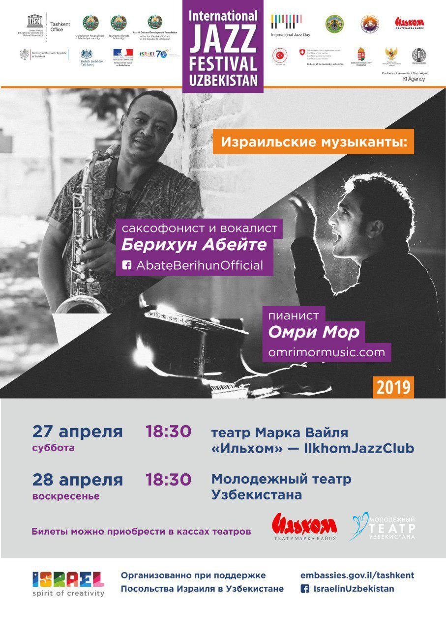 International Jazz Festival in Uzbekistan: Берихун Абейте Омри Мор