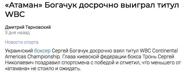 ee4ec104d90e10bf971b7 - Сергей Тронь стал посмешищем?