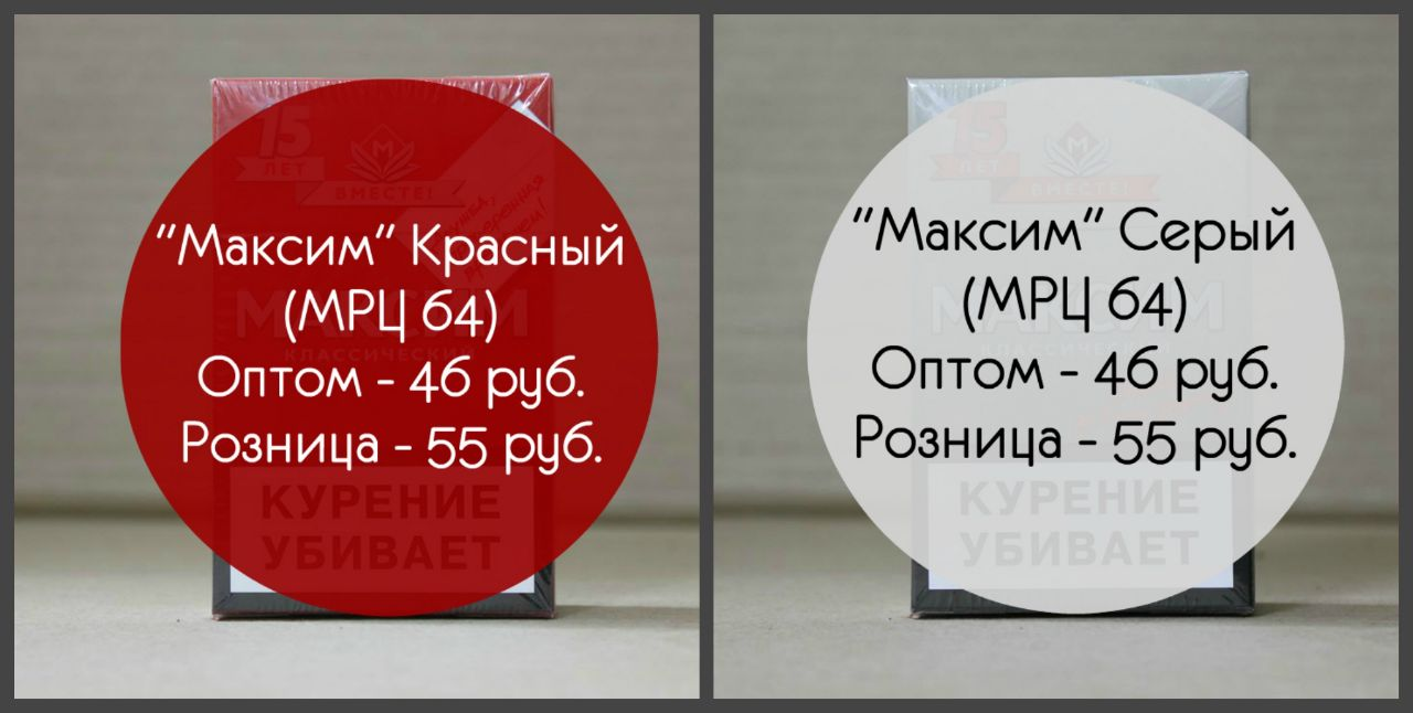 купить блок сигарет дешево в розницу новосибирск