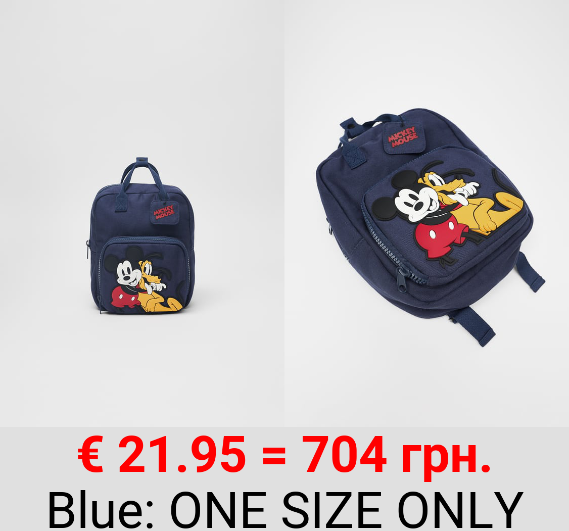 MICKEY MOUSE PLUTO ©DISNEY BACKPACK