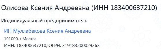 Ксения Олисова ( Муллабекова) - шкура удачно вышла замуж 53
