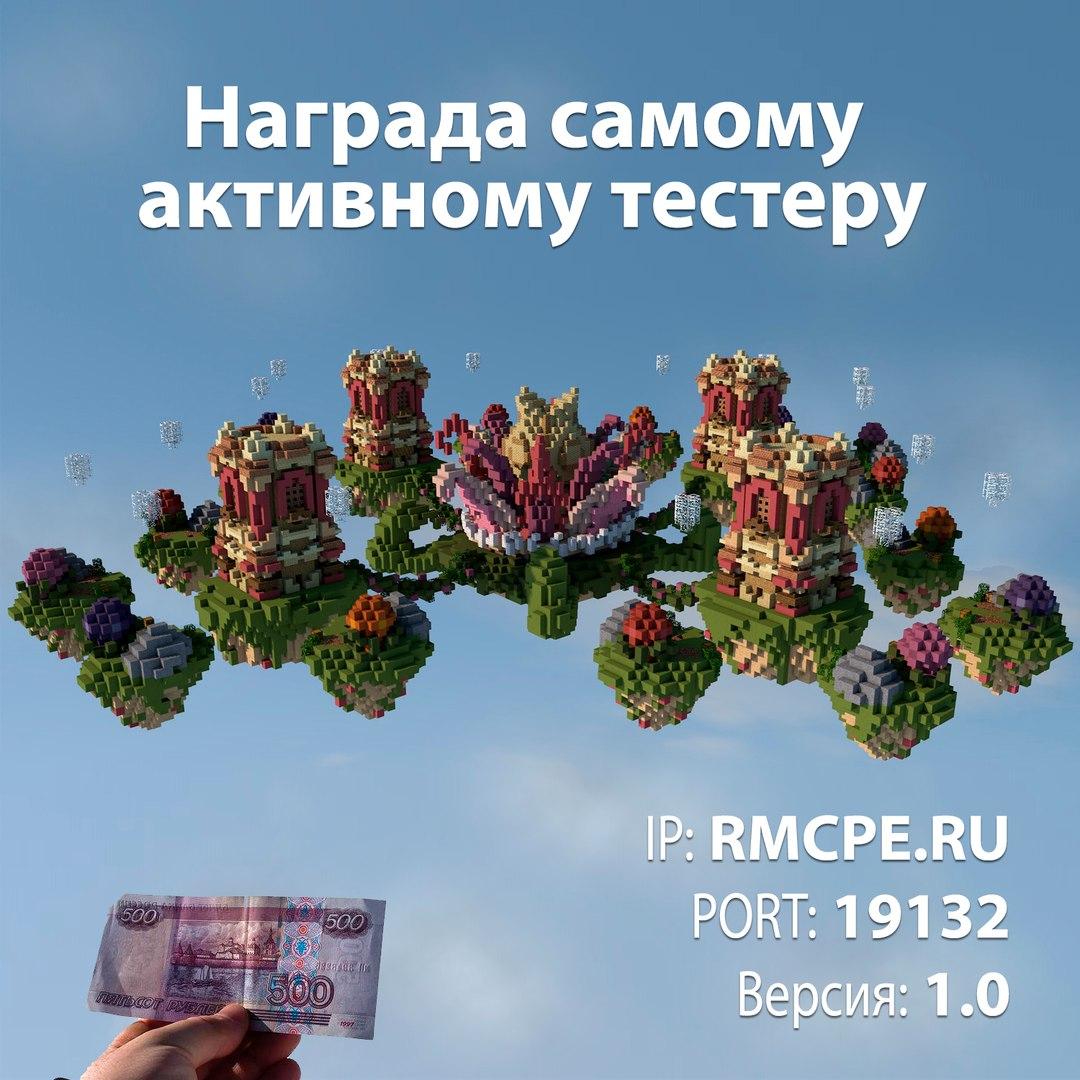 Сервер мини-игр RMCPE.RU