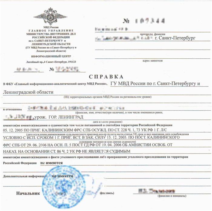 Справка формы 086 для граждан снг купить Справка НД для госслужбы Щетининский переулок