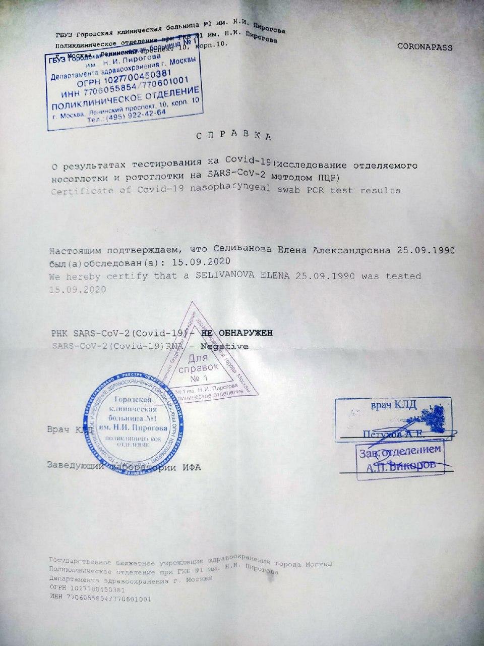 Справки об отсутствии коронавируса продают в Хабаровском крае