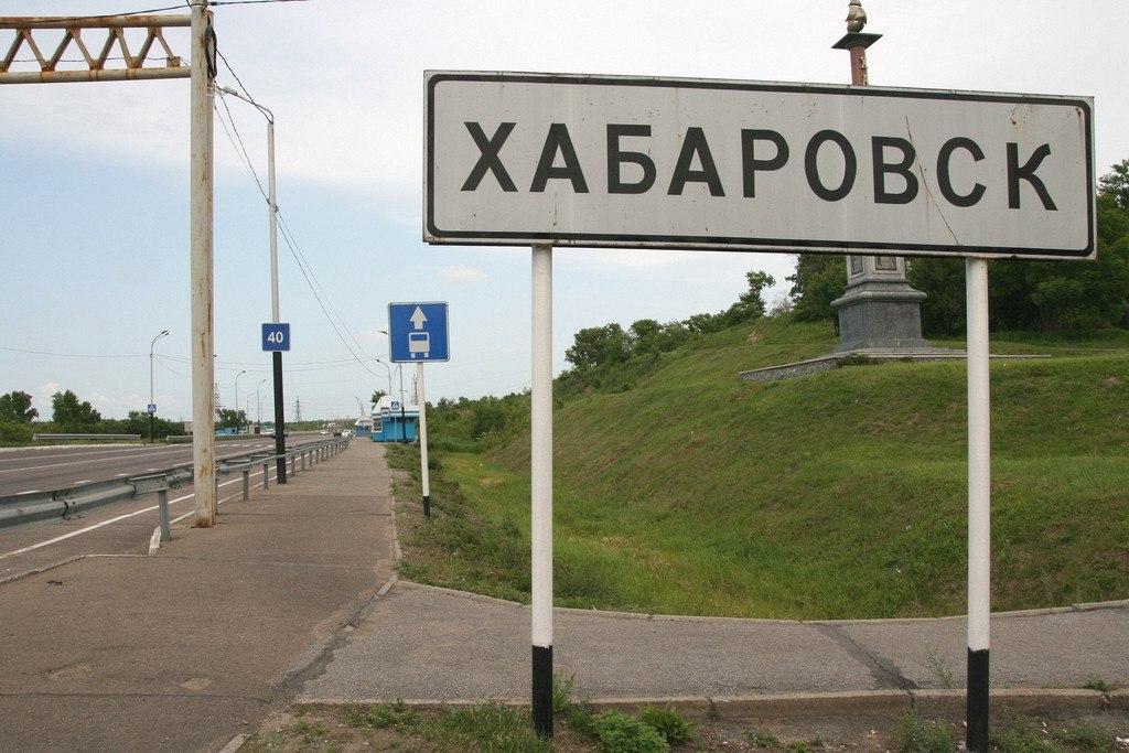 Хабаровск – это город, из которого хочется уехать