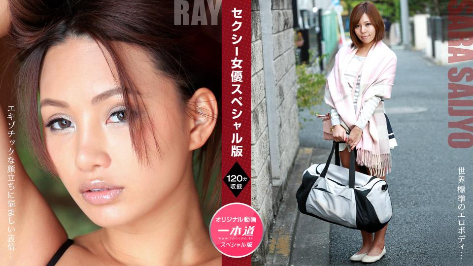 081121_001 セクシー女優スペシャル版 ~ Ray  西条沙羅~