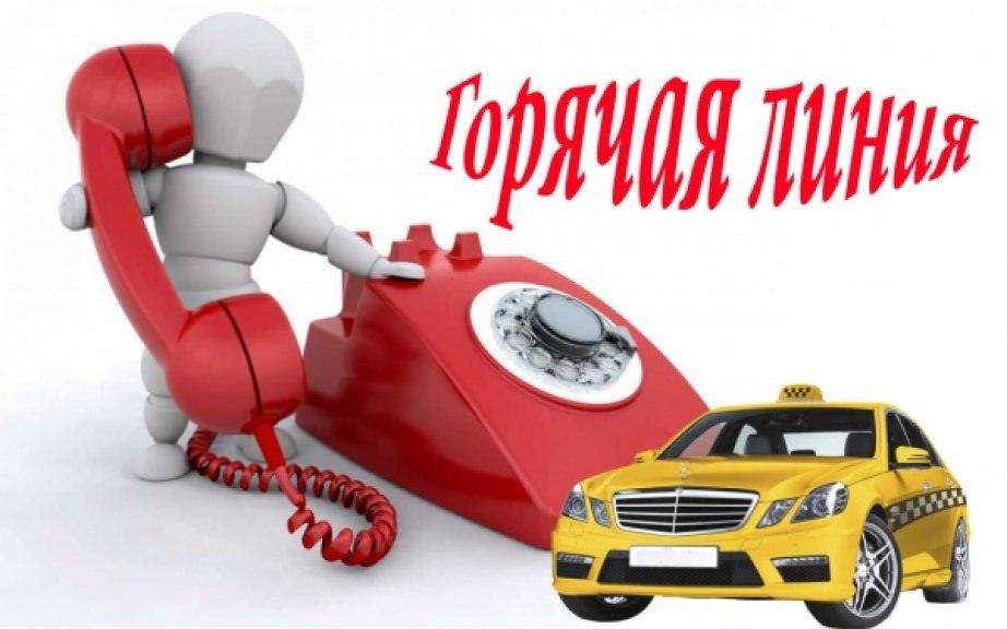 Жалоба на такси в Хабаровске
