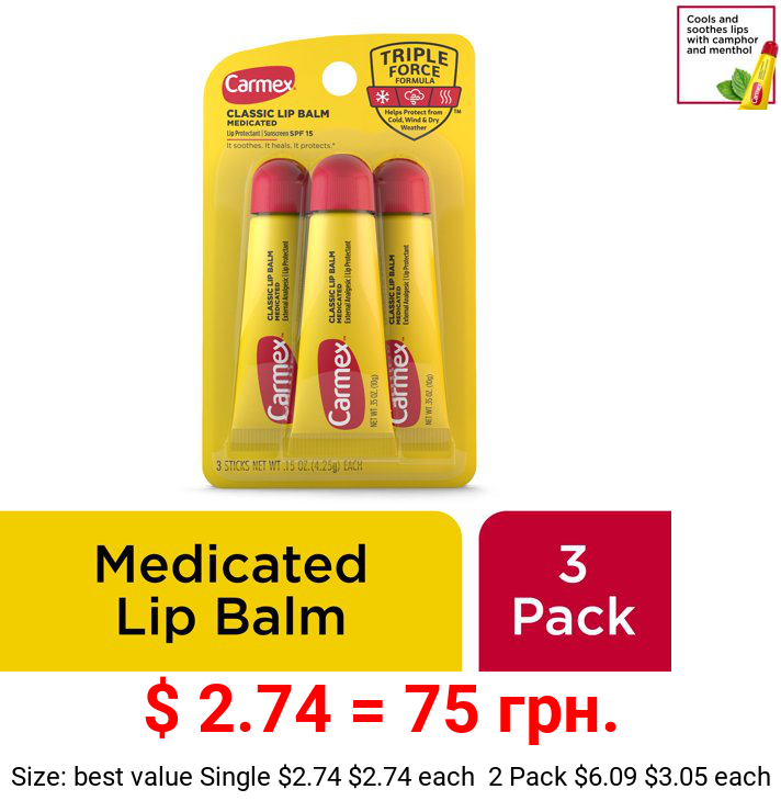 Carmex Medicated Lip Balm Tubes, Lip Moisturizer for Dry Lips - 3 Count