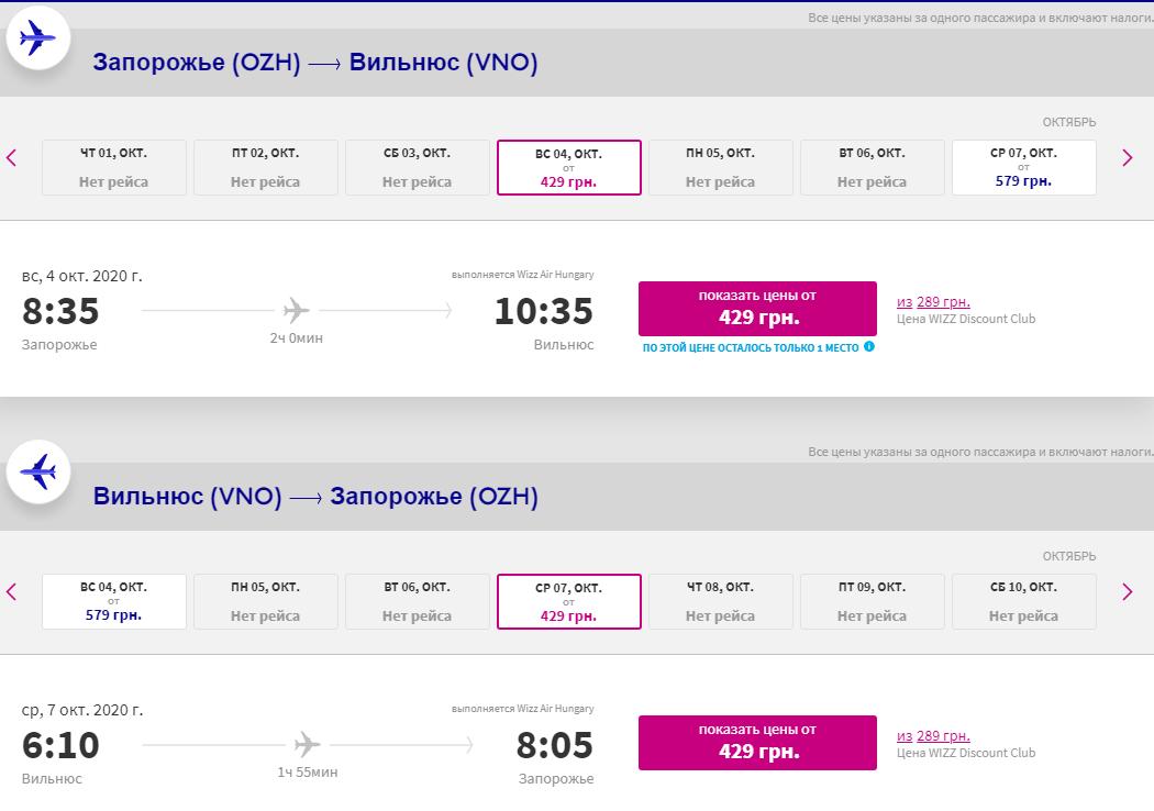 Запорожье — Вильнюс всего за 29€ туда-обратно! Для клуба — 20€!