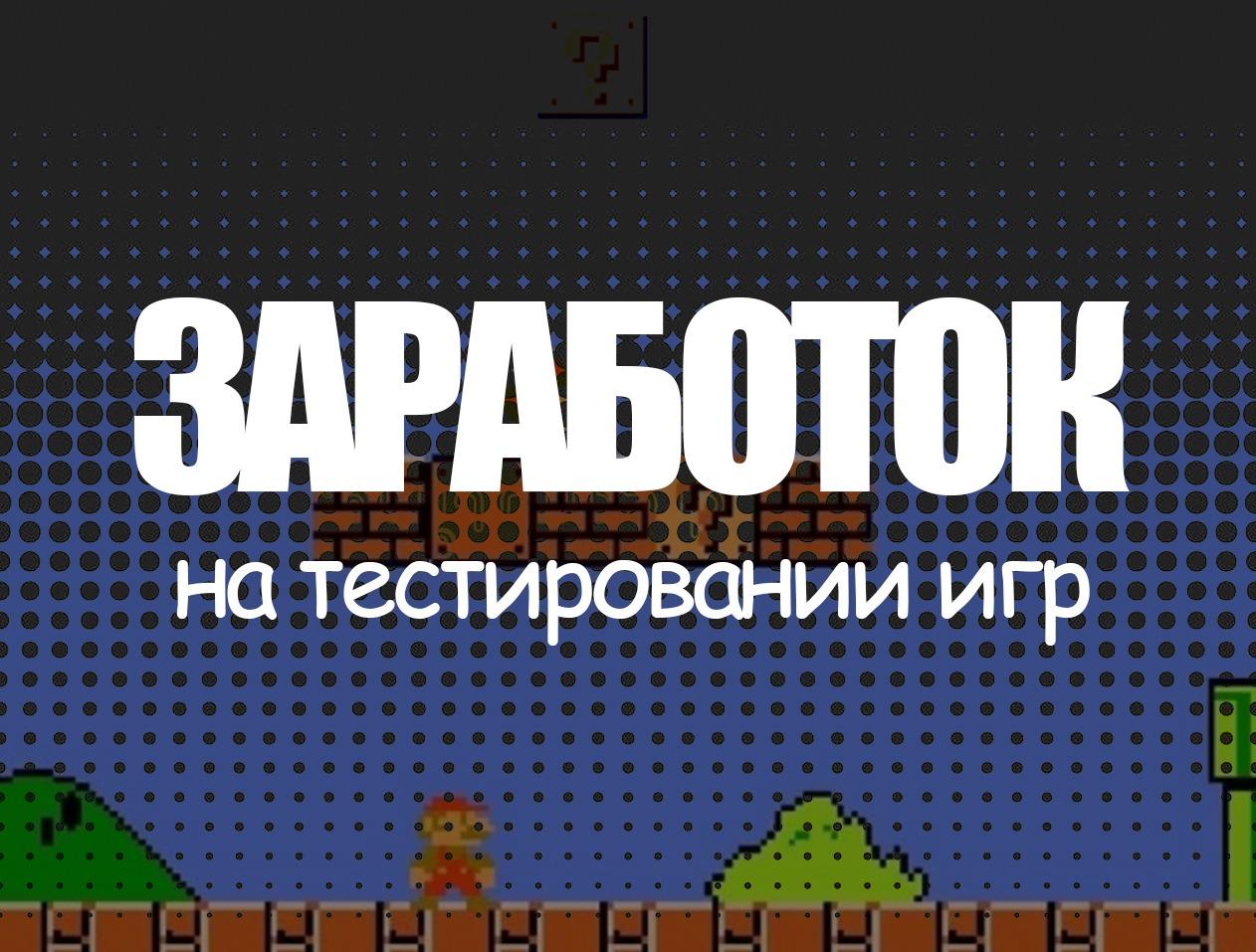 Работа удаленная тестирование игр фриланс работа в иркутск