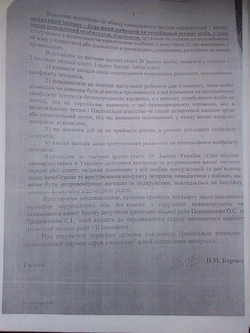 Карплюк роками присвоює бюджетні гроші Ірпеня, залучаючи до корупційних схем депутатів-поплічників