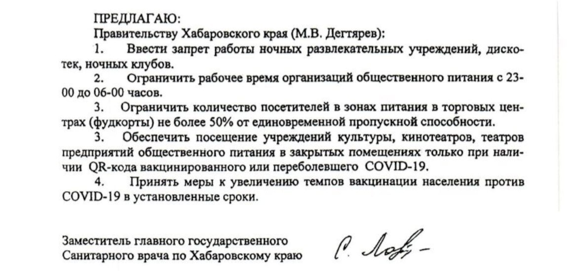 QR-коды для посещения общественных мест хотят ввести в Хабаровском крае