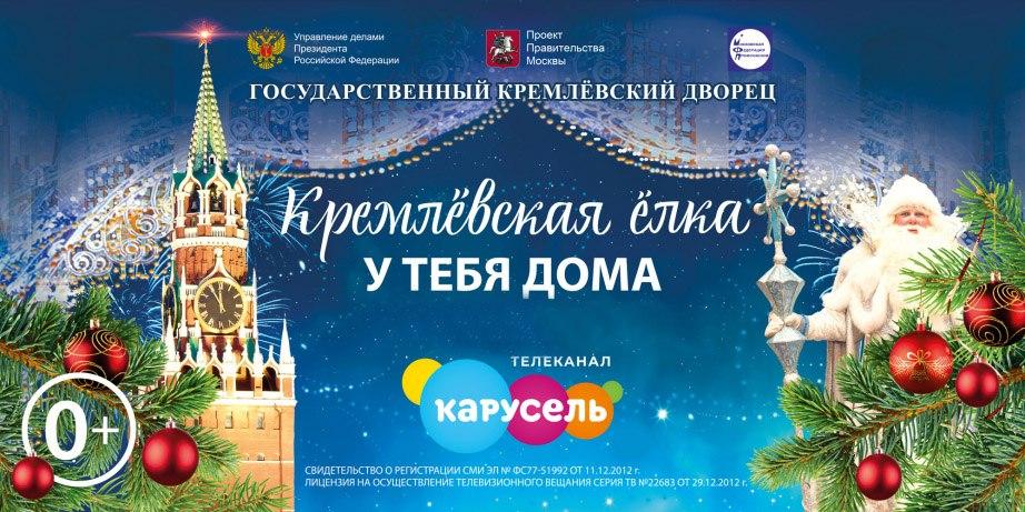 В канун Старого Нового года еще раз покажут сказочное представление ежегодной Кремлёвской ёлки
