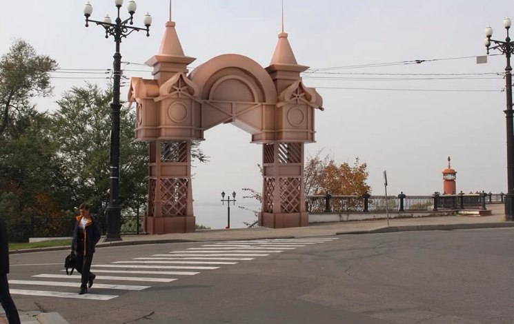 Триумфальная арка (Хабаровск)