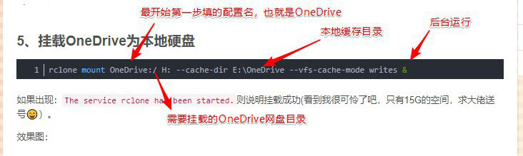 Windows下用rclone挂载OneDrive为本地硬盘– 天时网