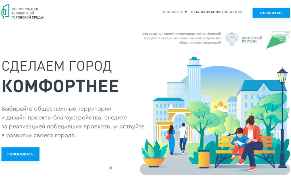 В Хабаровске стартовало голосование по выбору объектов благоустройства в 2022 году