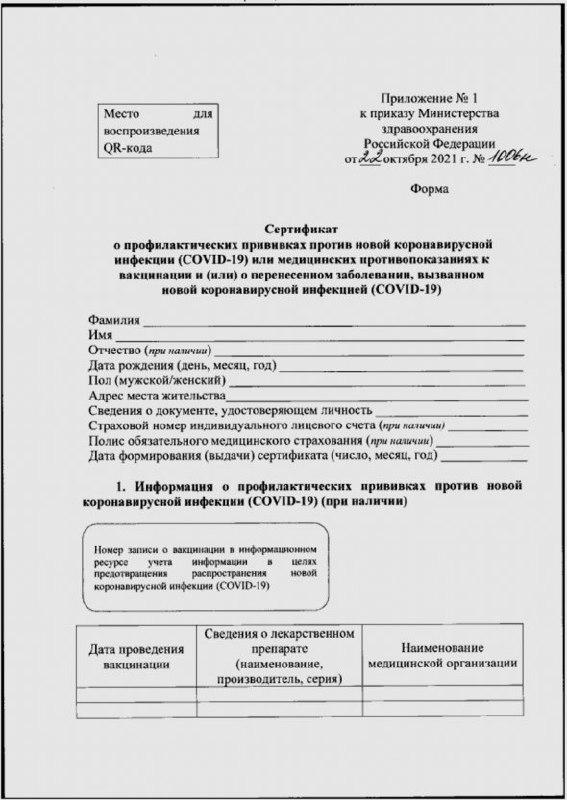 Минздрав утвердил новую форму сертификата о вакцинации