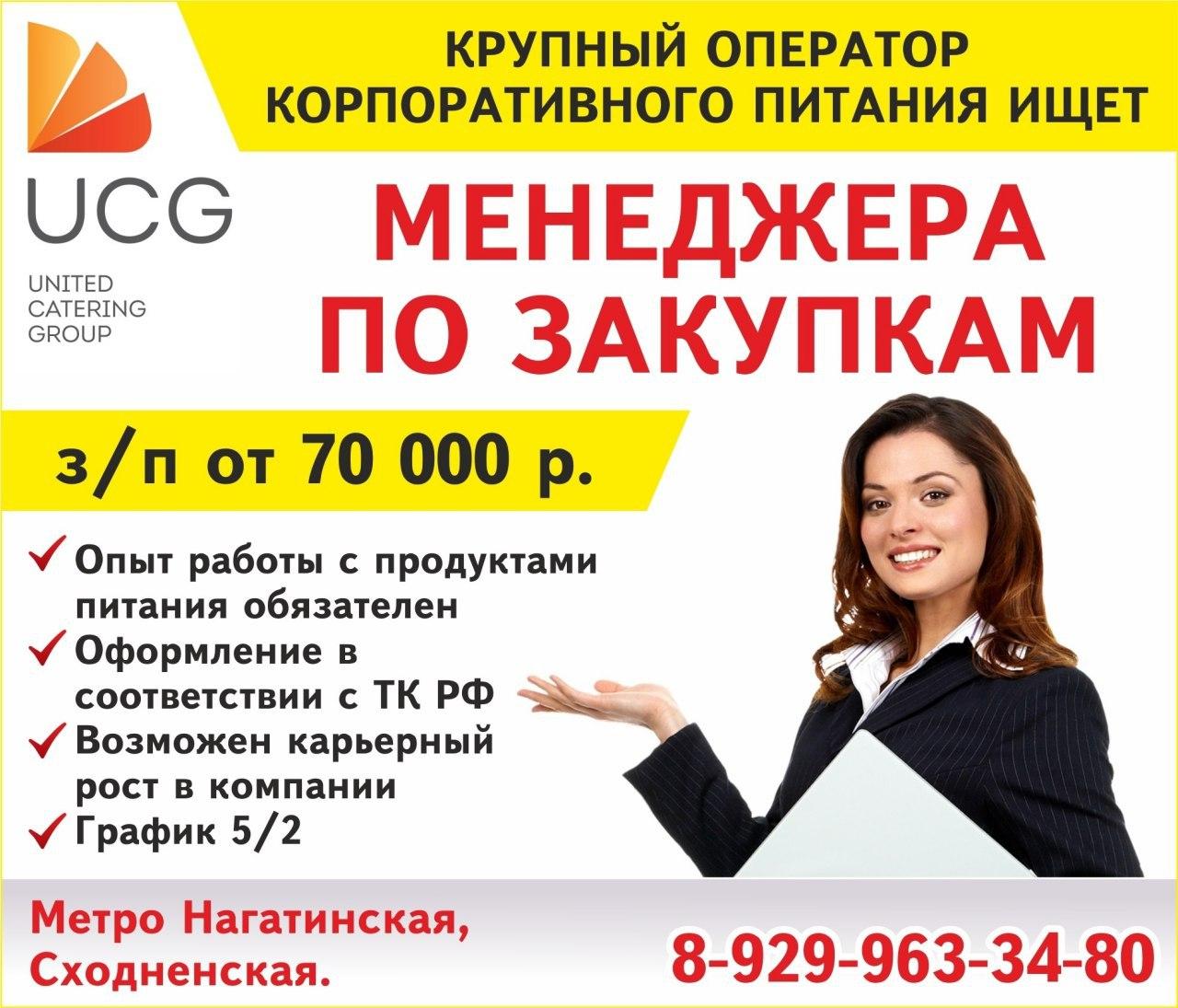 Работа бухгалтером на сходненской вакансии инструкция по охране труда для закройщика