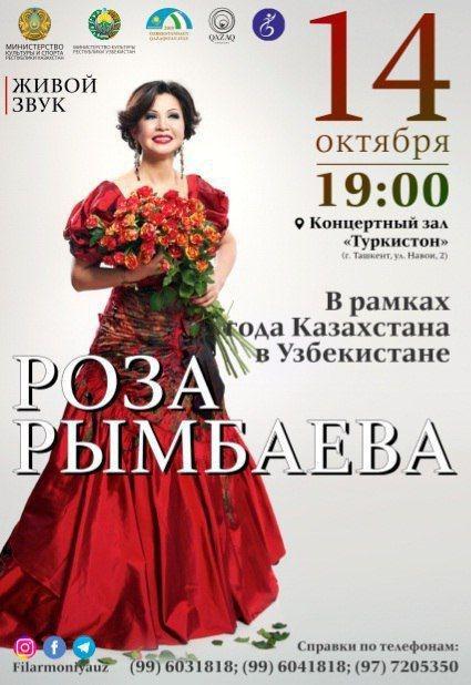 Концерт: Народной артистки Казахстана   Розы Рымбаевой