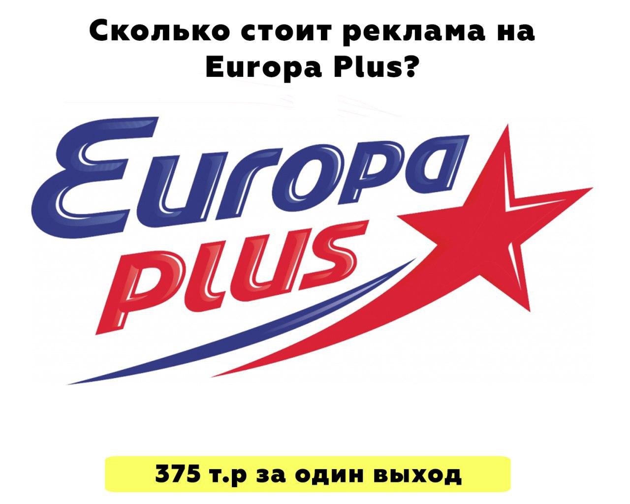 такой технической приветы поздравления европа плюс всплывающем окне