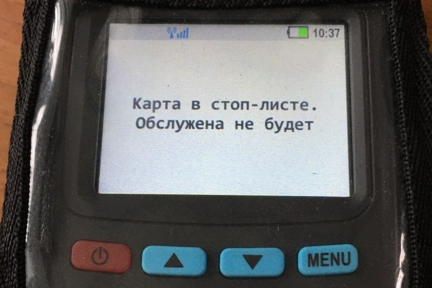 Заблокировали карту в общественном транспорте Хабаровска?