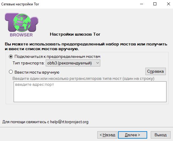 Настройка браузера тор через прокси gydra скачать тор браузер torrent попасть на гидру