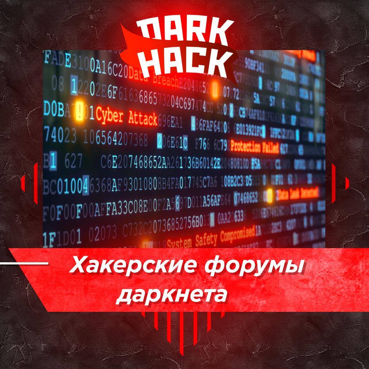 Хакерские форумы даркнет наркотики браузер тор hudra
