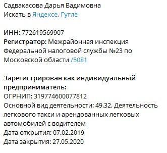 Садвакасова Дарья - эскорт на максималках 39