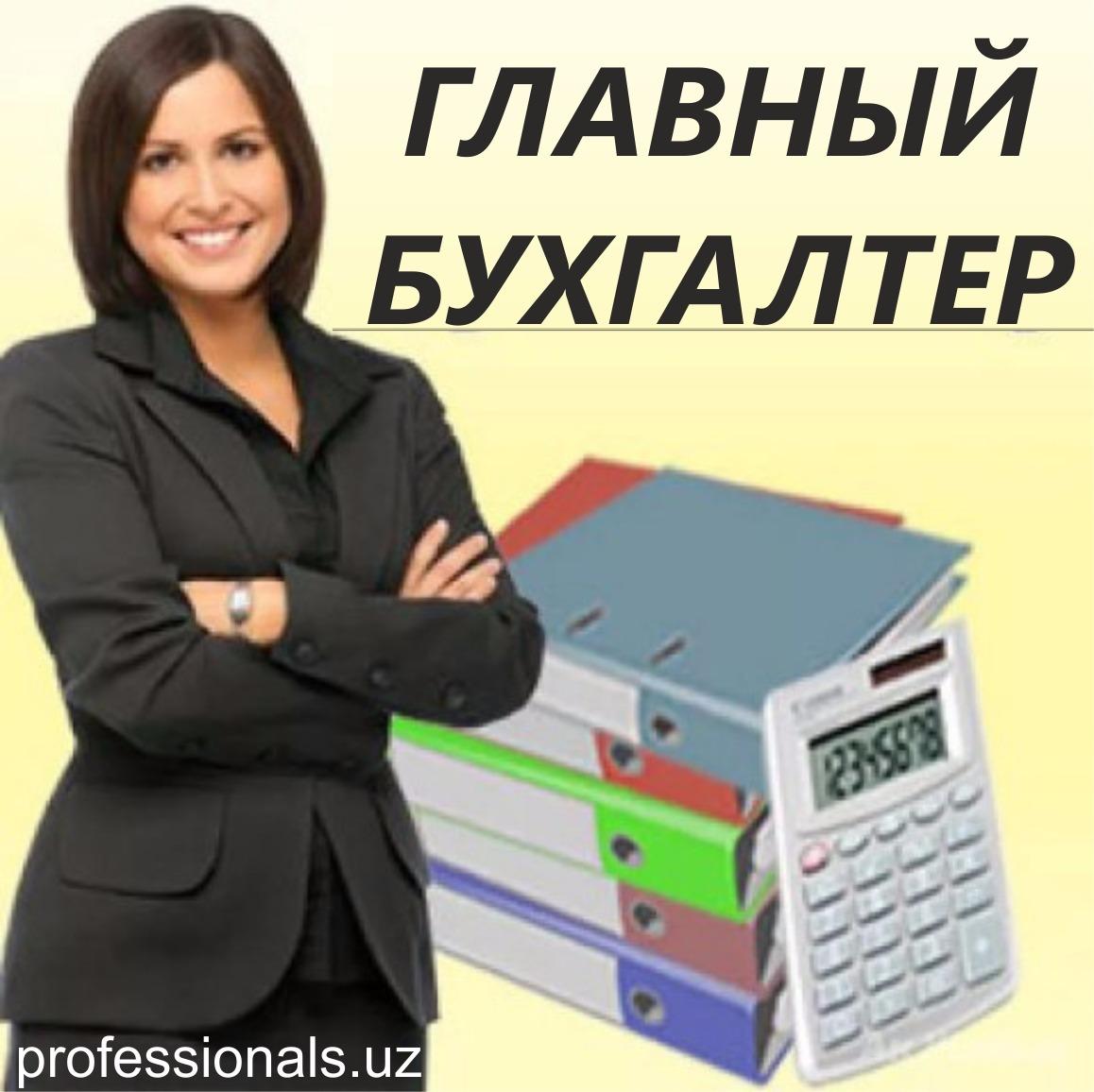 Вакансии главного бухгалтера в культуре города москвы стоимость бухгалтерских услуг в киеве