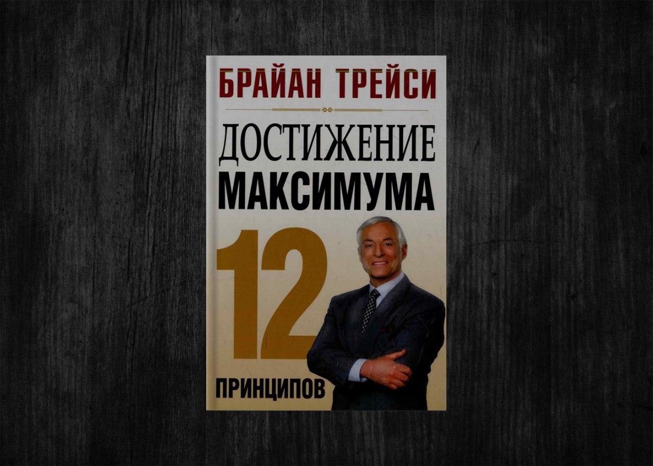 БРАЙАН ТРЕЙСИ ДОСТИЖЕНИЕ МАКСИМУМА СКАЧАТЬ БЕСПЛАТНО