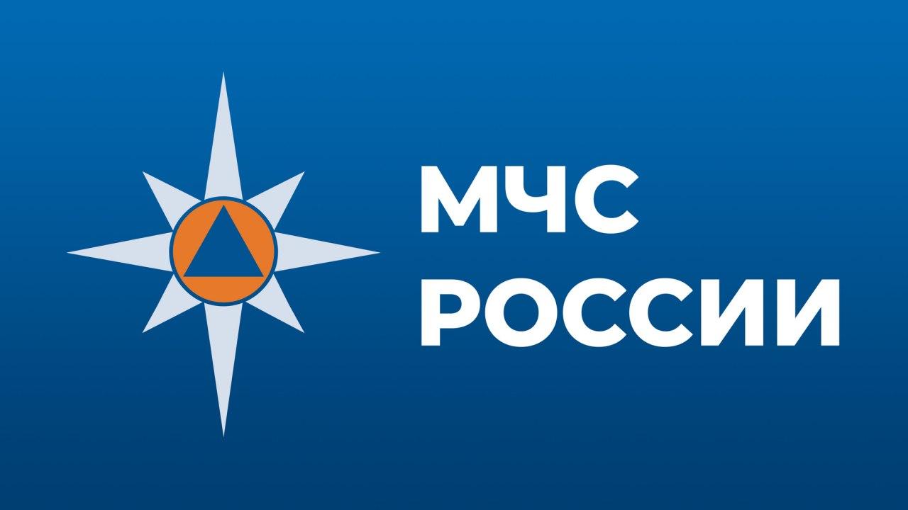 МЧС России переведено на усиленный режим работы
